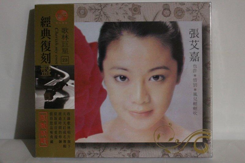 歌林巨星復刻盤【張艾嘉】原版原唱CD~~也許*惜別*風兒輕輕吹~~