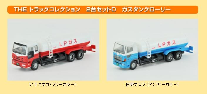 現貨 Tomytec Truck系列 229568 N規 油罐車.2台