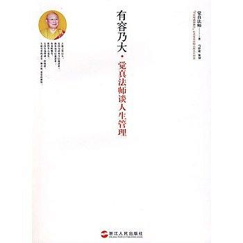 [尋書網] 9787213040399 有容乃大.覺真法師談人生管理 /覺真法師  著(簡體書sim1a)