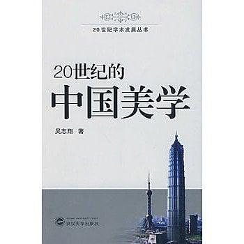 [尋書網] 9787307068742 20世紀的中國美學 /張賢根  著(簡體書sim1a)