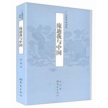 [尋書網] 9787534753404 龐迪我與中國 /張鎧  著(簡體書sim1a)