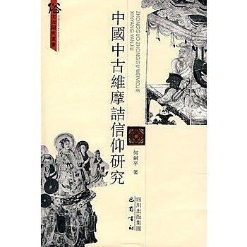 [尋書網] 9787807523284 中國中古維摩詰信仰研究 /何劍平 著(簡體書sim1a)