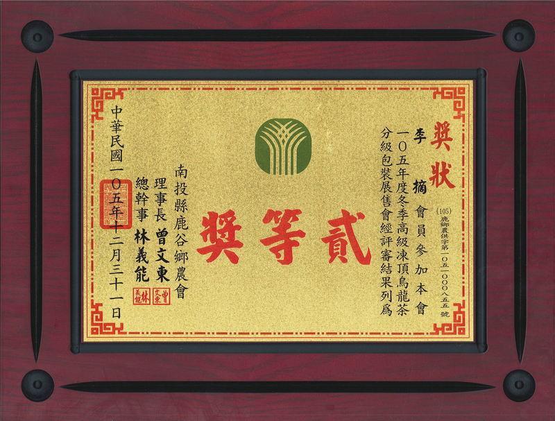 105年度《鹿谷鄉農會.凍頂烏龍茶分級包裝展售會.冬季比賽茶》【貳等獎】(請勿下標)