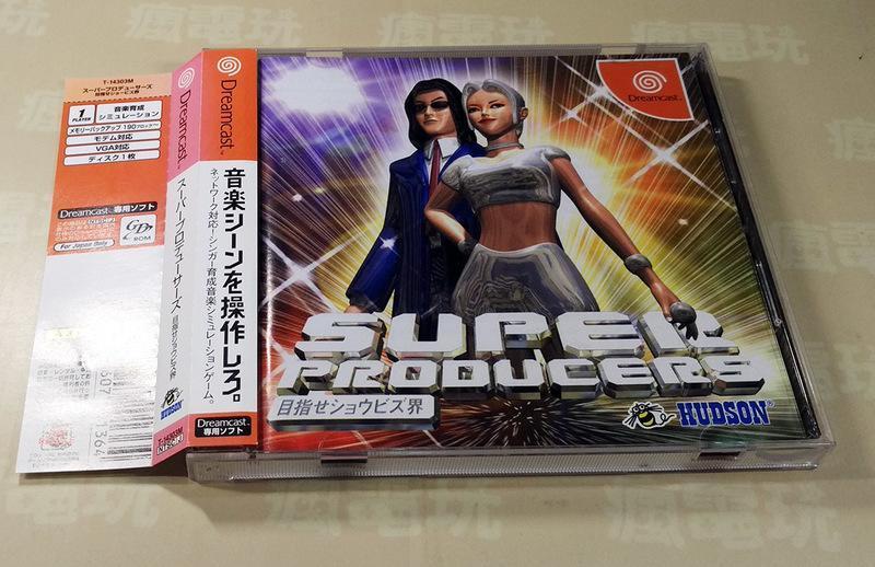 便宜賣!DC日版遊戲- 超級製作人(7-11取貨付款)