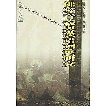 [尋書網] 9787100041379 佛經音義與漢語詞彙研究 /梁曉虹  等著(簡體書sim1a)