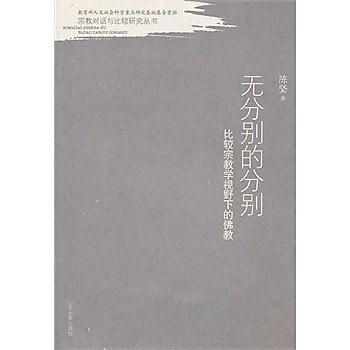 [尋書網] 9787560740904 無分別的分別--比較宗教教學視野下的佛教(簡體書sim1a)