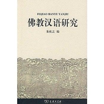 [尋書網] 9787100056410 佛教漢語研究 /朱慶之 編(簡體書sim1a)