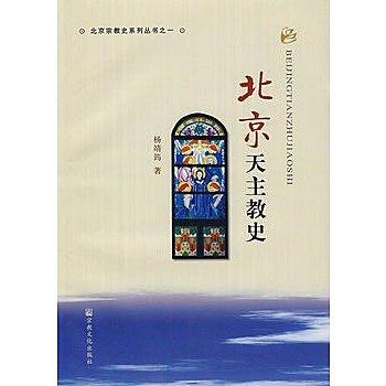 [尋書網] 9787802541634 北京天主教史 /楊清筠 著(簡體書sim1a)