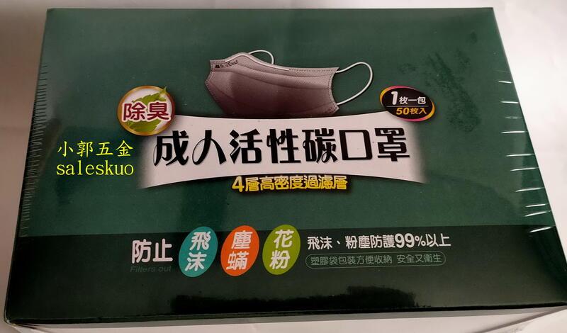 小郭五金:(含發票)台灣製藍鷹牌活性碳口罩  np-12k 四層口罩 防塵口罩(工業用, 非醫療級)