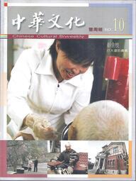 [大橋小舖] 2005年5月10日中華文化雜誌第10期 / 未畫記未摺頁書況尚可A4開彩印共110頁