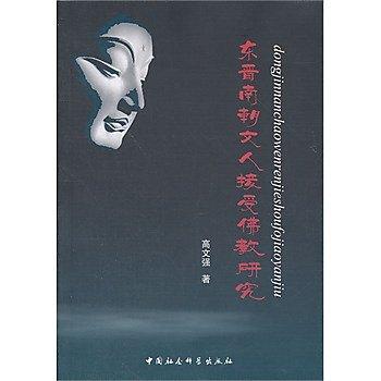 [尋書網] 9787516115640 東晉南朝文人接受佛教研究 /高文強(簡體書sim1a)