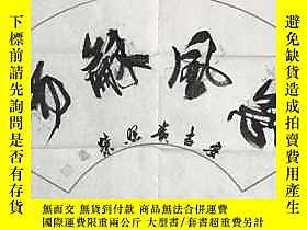 古文物  【字畫真跡】罕見國家一級美術師、中國書協會員、世界教科文衛組織專家成員、中國國際文藝家協會博學會員、學術委員、