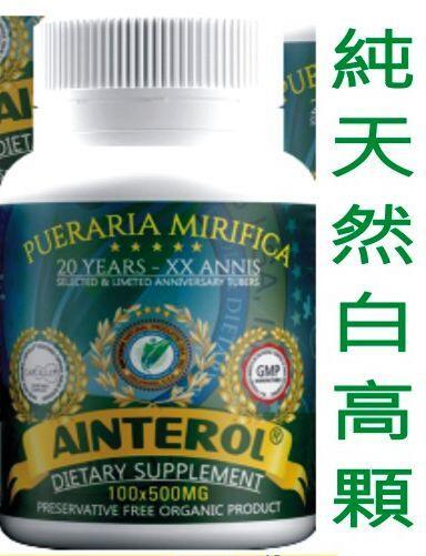 Ainterol 白高顆 泰國熱銷 500mg 100入 Pueraria Mirifica 天然野葛根