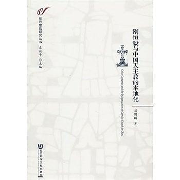 [尋書網] 9787509719336 剛恒毅與中國天主教的本地化 /劉國鵬(簡體書sim1a)