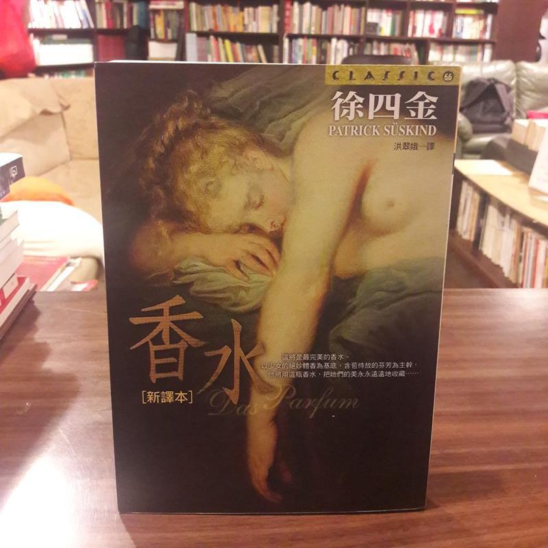 公共冊所|二手書|《香水(新譯本)》|徐四金|皇冠