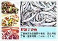 【生凍丁香魚 2公斤 約6公分長 無鹽】新鮮原味 肉質肥美 ...