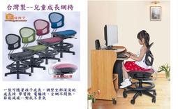 110【家的椅子 台灣製全網椅】第三代 兒童成長椅 學習椅 電腦椅...貨到付款免運費