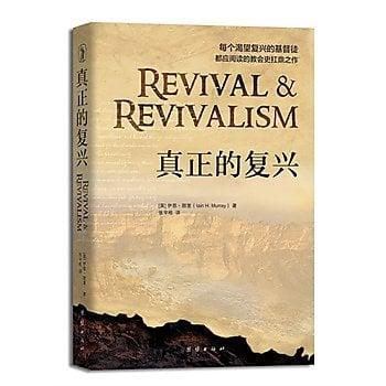[尋書網] 9787512610019 真正的復興:每個渴望復興的基督徒都應閱讀的教(簡體書sim1a)