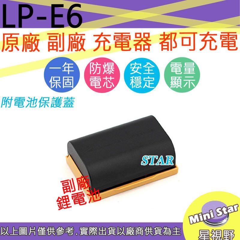 星視野 CANON LP-E6 LPE6 LPE6N 電池 5DIII 5D2 5D3 6D MarkII 6D 80D