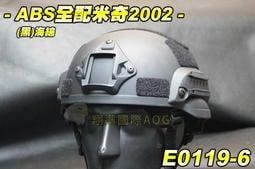 【翔準軍品AOG】ABS全配MICH米奇2002(黑)海綿 頭盔 墨魚干 海綿墊 軌道 塑膠盔 保護盔 E0119-5