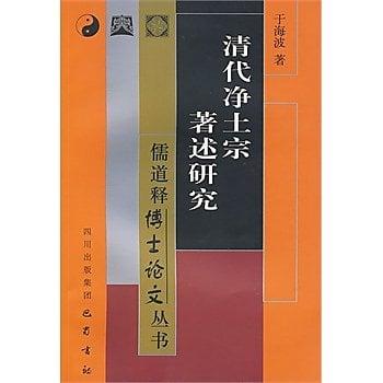 [尋書網] 9787807524519 清代淨土宗著述研究——儒道釋博士論文叢書(簡體書sim1a)