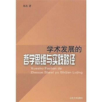 [尋書網] 9787560746906 學術發展的哲學思維與實踐路徑 /鄭東 著(簡體書sim1a)