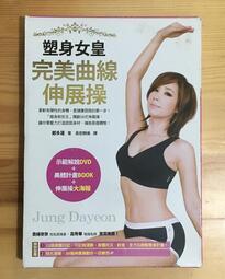 Itonowa 輪/《塑身女皇完美曲線伸展操》DVD+美體計畫BOOK+伸展操大海報 鄭多蓮 著|方智