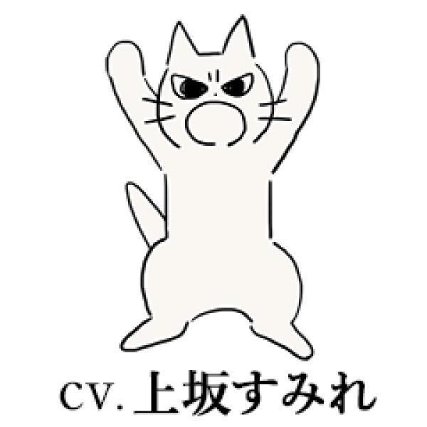 ★★美美LINE貼圖專業代購★★-【日文】SHIKARUNEKO(CV:sumire uesaka)