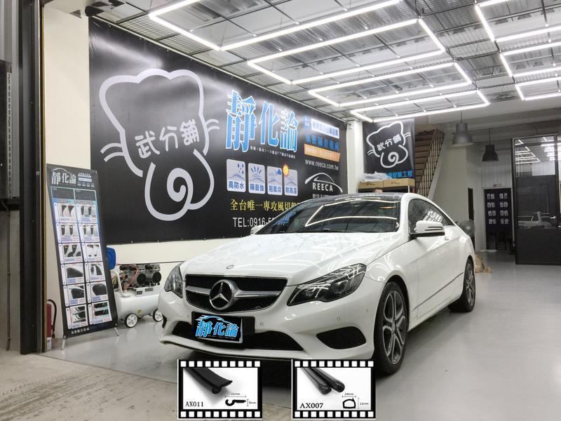 【武分舖】M-Benz E-Series W207 專用 A柱隔音條+B柱隔音條(AX007) 汽車隔音條-靜化論