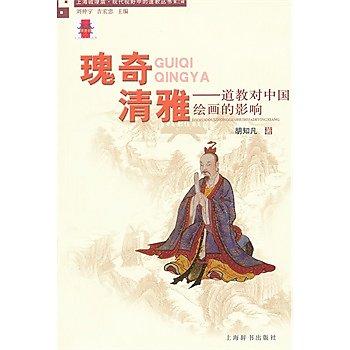 [尋書網] 9787532634866 瑰奇清雅——道教對中國繪畫的影響 /胡知凡 著(簡體書sim1a)