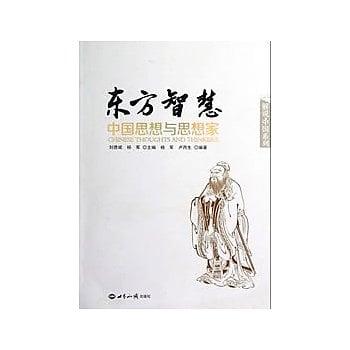 [尋書網] 9787501243587 東方智慧:中國思想與思想家 /楊軍,盧丙生(簡體書sim1a)