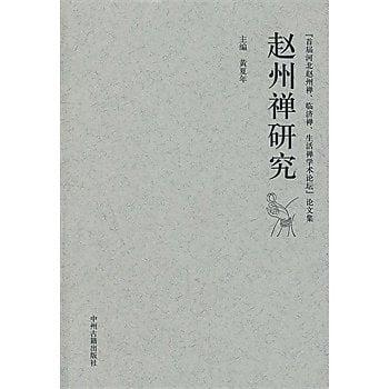 [尋書網] 9787534836695 趙州禪研究 /黃夏年 主編(簡體書sim1a)