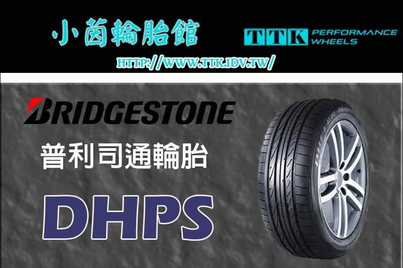 【小茵輪胎舘】普利司通 DHPS 255/50-19 失壓續跑胎 不對稱的設計為豪華 SUV 提供媲美高性能車的操控特性
