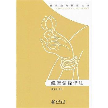 [尋書網] 9787101087321 維摩詰經譯註--佛教經典譯註叢書 /徐文明(簡體書sim1a)