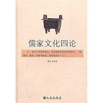 [尋書網] 9787510815126 儒家文化四論 /董介人(簡體書sim1a)