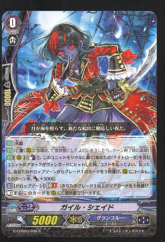 《CardTube卡族》(090214) G-CHB03/030 R (VG) 卡片戰鬥先導者閃卡∼ 疾風之影