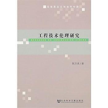 [尋書網] 9787509734735 工程技術倫理研究 /陳萬求(簡體書sim1a)