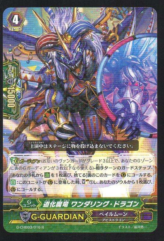 《CardTube卡族》(090214) G-CHB03/016 R (VG) 卡片戰鬥先導者閃卡∼ 道化魔龍 漫遊龍