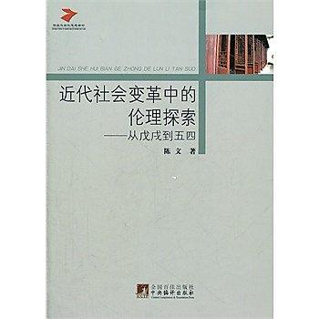 [尋書網] 9787511712394 近代社會變革中的倫理探索:從戊戌到五四(簡體書sim1a)