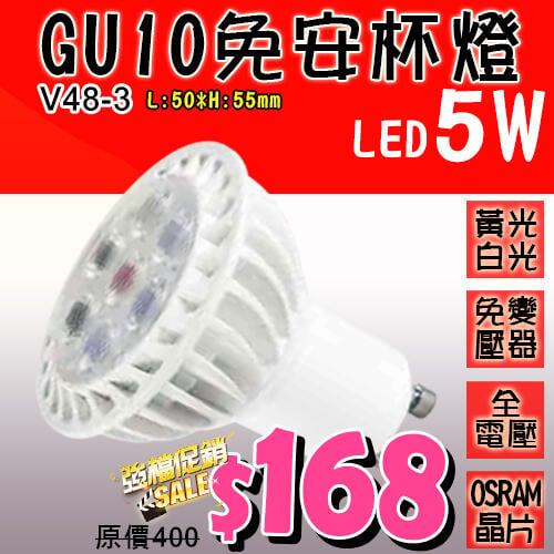 【燈具達人】《OV48-3》LED 5W GU-10燈泡/小夜燈/崁燈/立燈/落地燈/室燈/壁畫燈