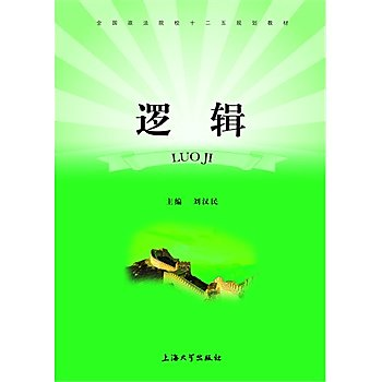 [尋書網] 9787567101968 邏輯 /劉漢民(簡體書sim1a)