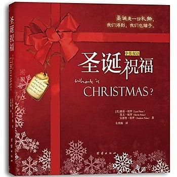 [尋書網] 9787512614000 聖誕祝福[中英雙語,精裝] /(美)帕羅(簡體書sim1a)