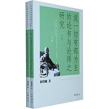 [尋書網] 9787101081152 說一切有部為主的論書與論師之研究(全二冊)-(簡體書sim1a)