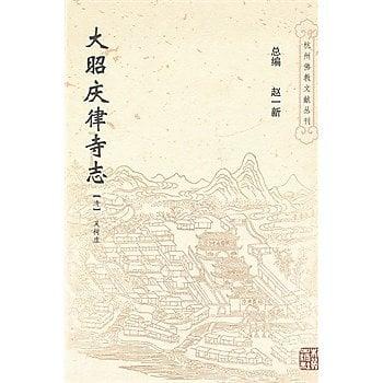 [尋書網] 9787807580300 大昭慶律寺志 /(清)吳樹虛 著(簡體書sim1a)