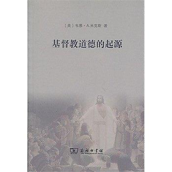[尋書網] 9787100093316 基督教道德的起源(簡體書sim1a)