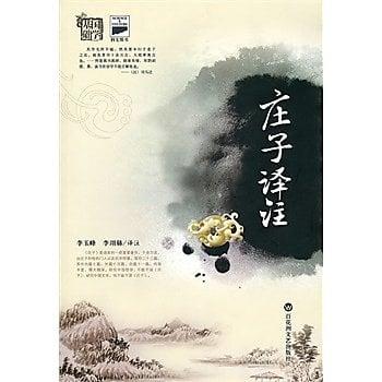 [尋書網] 9787807425885 國學基礎系列:莊子譯著(簡體書sim1a)
