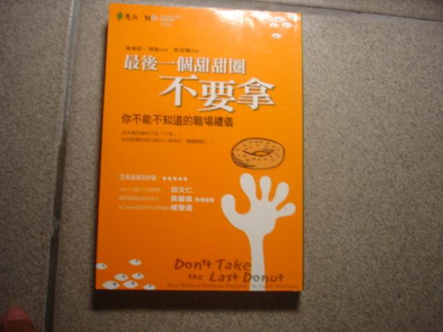【2君】《最後一個甜甜圈不要拿》ISBN:9573262983│遠流│茱迪斯.博曼│七成新