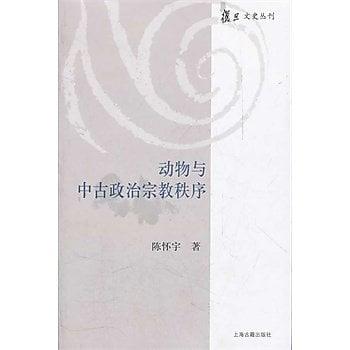[尋書網] 9787532561919 動物與中古政治宗教秩序 /陳懷宇(簡體書sim1a)