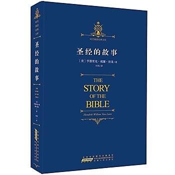 [尋書網] 9787212055851 時代閱讀經典文庫:聖經的故事 /房龍(簡體書sim1a)