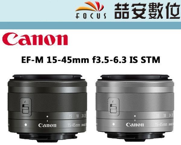 《?安數位》CANON EF-M 15-45mm f3.5-6.3 IS STM 拆鏡 KIT 平輸  黑色 #1